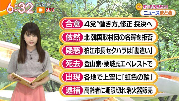 2018年05月22日福田成美の画像14枚目