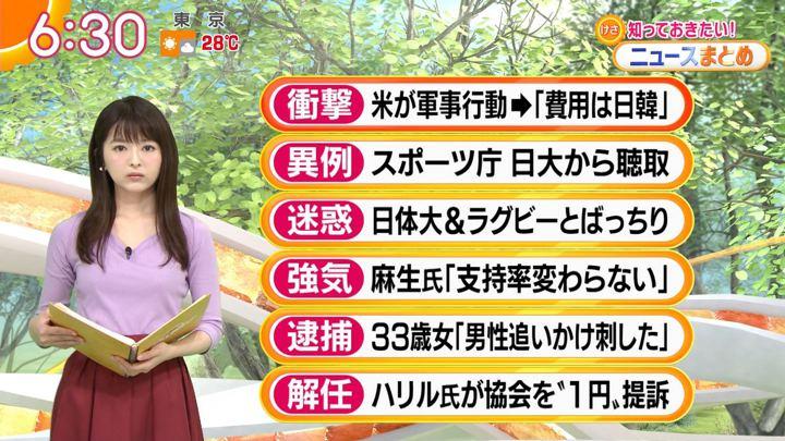 2018年05月25日福田成美の画像18枚目