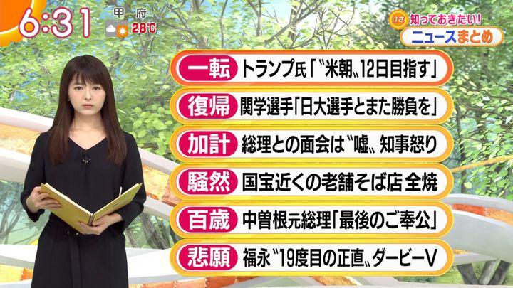 2018年05月28日福田成美の画像25枚目