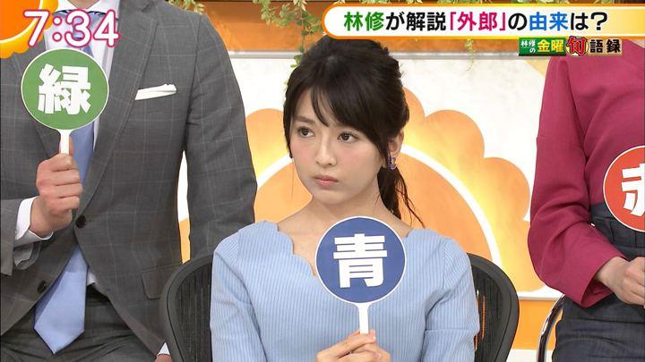 2018年06月01日福田成美の画像25枚目