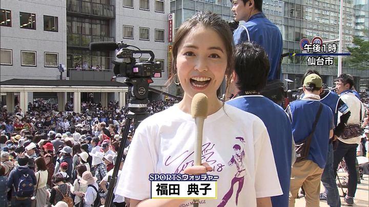 2018年04月22日福田典子の画像11枚目