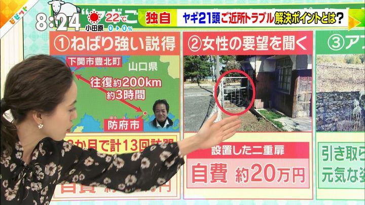 2018年03月28日古谷有美の画像04枚目