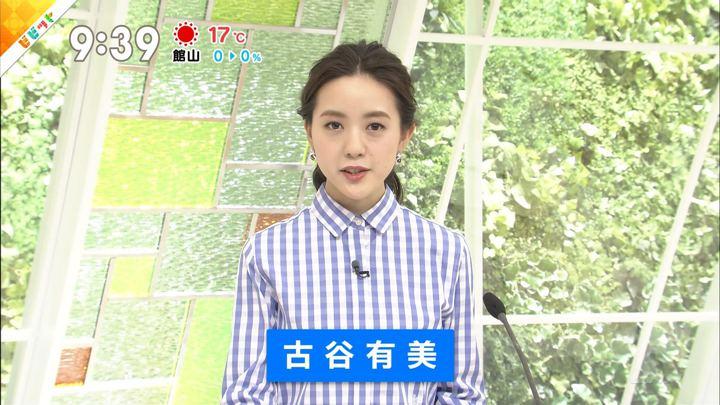 2018年03月30日古谷有美の画像10枚目