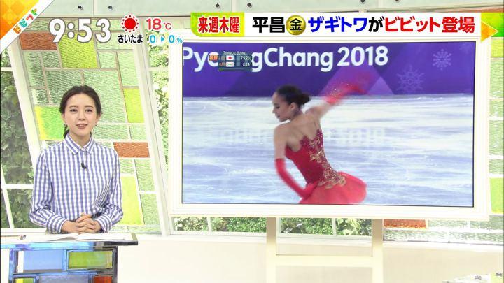 2018年03月30日古谷有美の画像13枚目