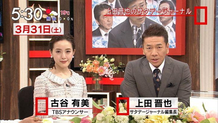 2018年03月31日古谷有美の画像01枚目