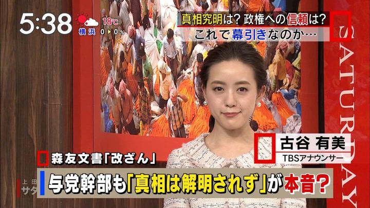 2018年03月31日古谷有美の画像03枚目