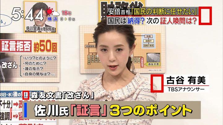 2018年03月31日古谷有美の画像04枚目