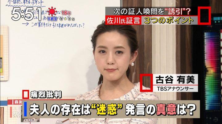 2018年03月31日古谷有美の画像06枚目