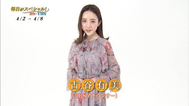 2018年03月31日古谷有美の画像10枚目