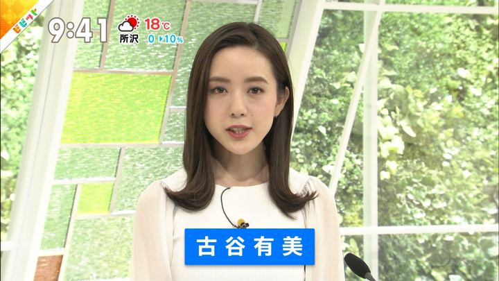2018年04月05日古谷有美の画像16枚目