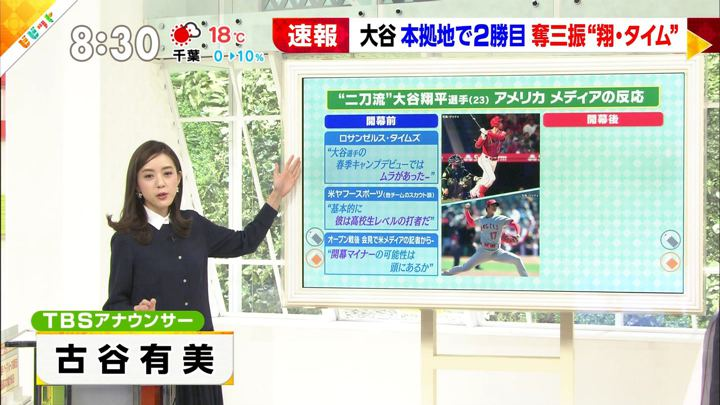 2018年04月09日古谷有美の画像01枚目