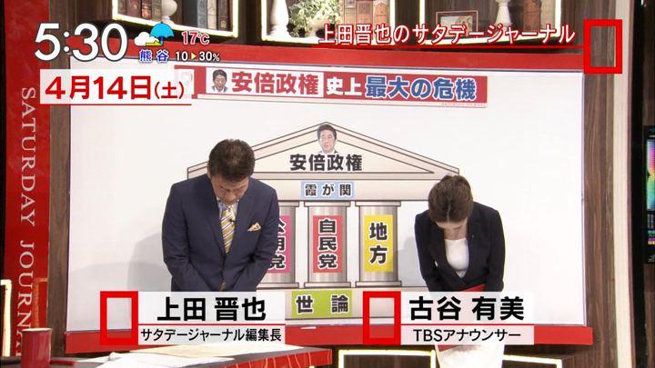 2018年04月14日古谷有美の画像02枚目