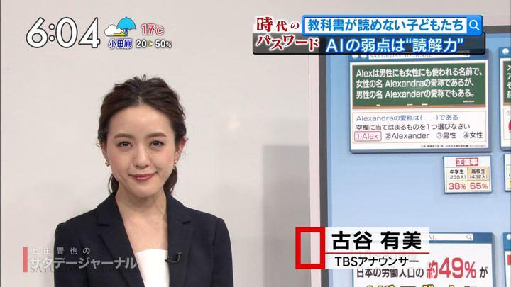 2018年04月14日古谷有美の画像09枚目