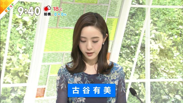 2018年04月16日古谷有美の画像09枚目