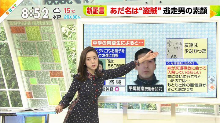 2018年04月17日古谷有美の画像04枚目