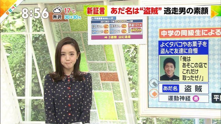 2018年04月17日古谷有美の画像09枚目