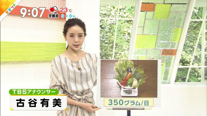 2018年04月19日古谷有美の画像01枚目