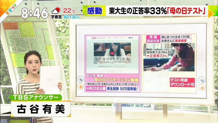 2018年05月04日古谷有美の画像01枚目
