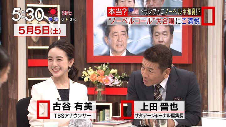 2018年05月05日古谷有美の画像01枚目