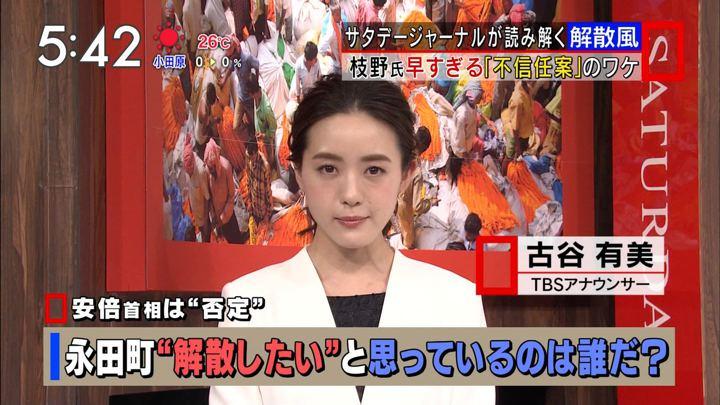 2018年05月05日古谷有美の画像04枚目