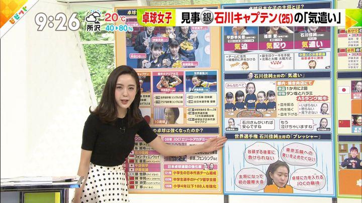 2018年05月07日古谷有美の画像14枚目