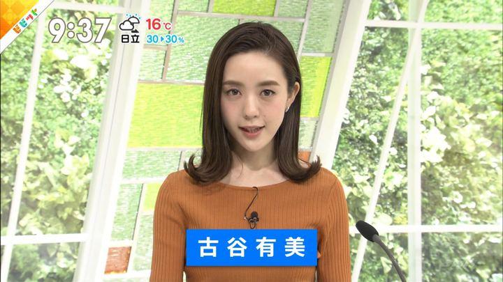 2018年05月08日古谷有美の画像11枚目