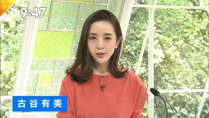 2018年05月17日古谷有美の画像06枚目