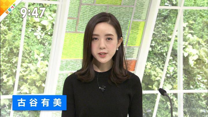 2018年05月28日古谷有美の画像09枚目