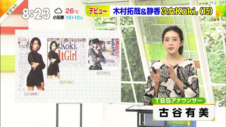 2018年05月29日古谷有美の画像01枚目
