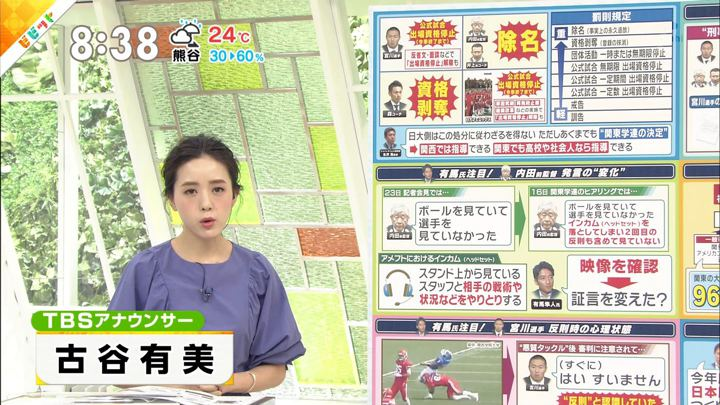 2018年05月30日古谷有美の画像01枚目
