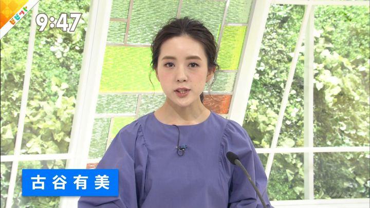 2018年05月30日古谷有美の画像10枚目