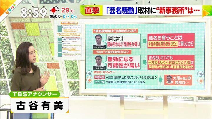 2018年06月04日古谷有美の画像02枚目