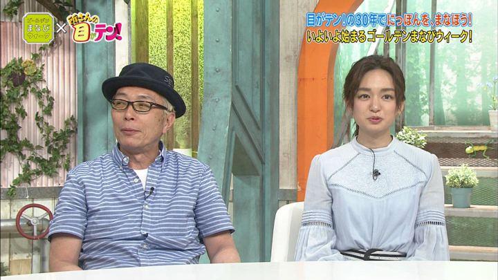 2018年04月28日後藤晴菜の画像13枚目
