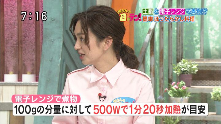 2018年04月29日後藤晴菜の画像19枚目