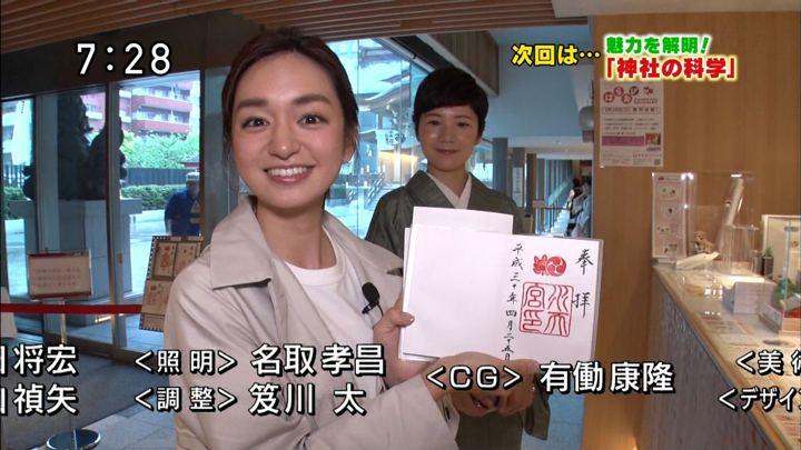 2018年05月20日後藤晴菜の画像33枚目