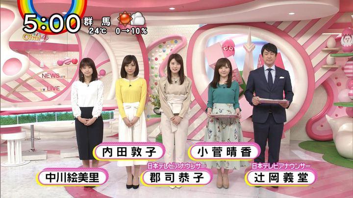 2018年04月02日郡司恭子の画像25枚目