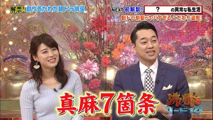2018年04月06日郡司恭子の画像11枚目