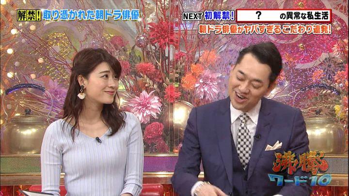2018年04月06日郡司恭子の画像12枚目