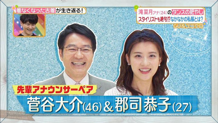 2018年04月12日郡司恭子の画像03枚目