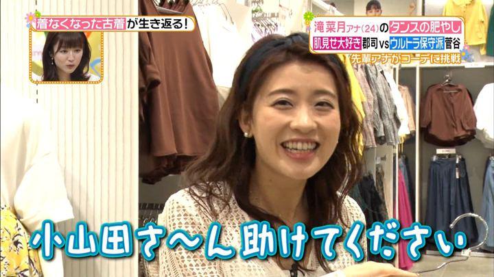2018年04月12日郡司恭子の画像23枚目