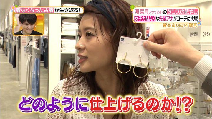 2018年04月12日郡司恭子の画像27枚目