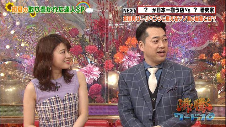 2018年05月18日郡司恭子の画像13枚目