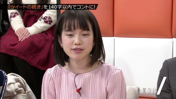 2018年03月28日弘中綾香の画像07枚目