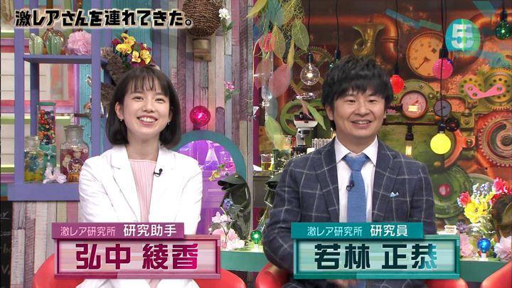 2018年04月02日弘中綾香の画像01枚目