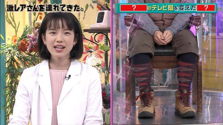 2018年04月02日弘中綾香の画像06枚目