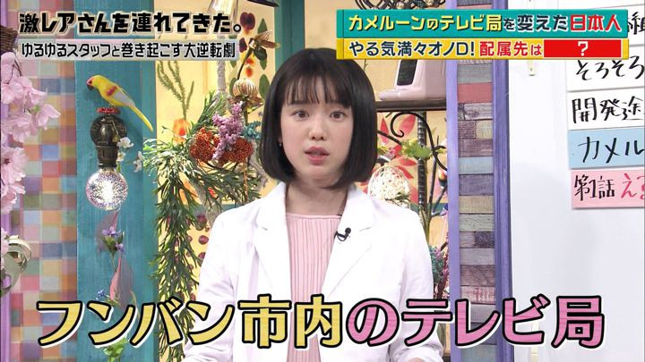 2018年04月02日弘中綾香の画像16枚目