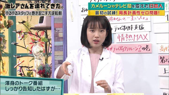 2018年04月02日弘中綾香の画像18枚目