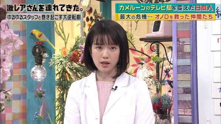 2018年04月02日弘中綾香の画像29枚目