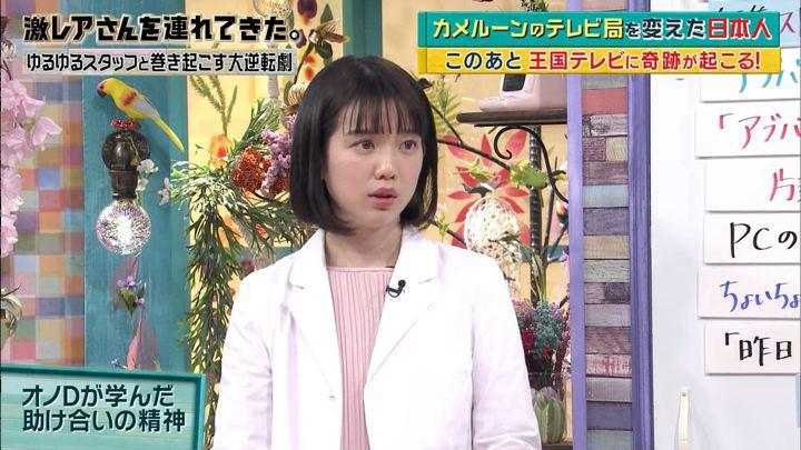 2018年04月02日弘中綾香の画像30枚目