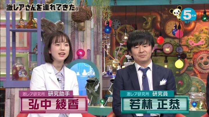 2018年04月09日弘中綾香の画像01枚目